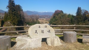 天竜峡の石碑