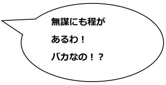 鳳来寺山の雪で文乃コメント