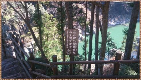 天竜峡の龍角峰看板