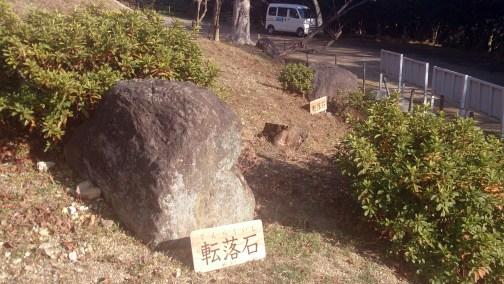 小牧城跡の転落石