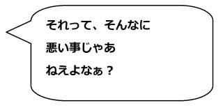 岐阜城周辺の一文字コメ02