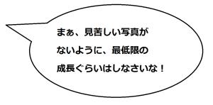 岐阜公園2文乃コメ01