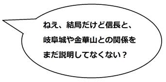 岐阜城周辺の文乃コメ01
