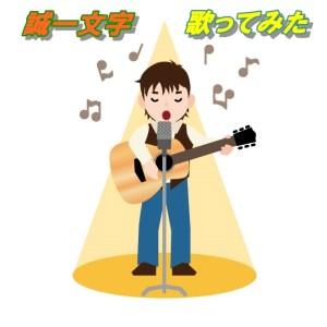 歌ってみたCGでソロギターに歌