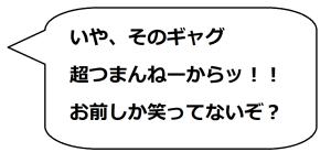 愛地球博03の一文字コメ01