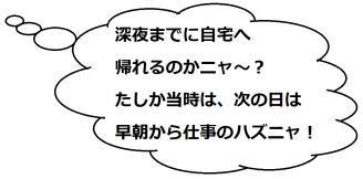 平田リバーサイドのミケコメ01