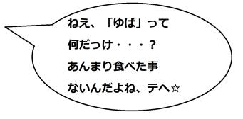大文字山2の文乃コメ01