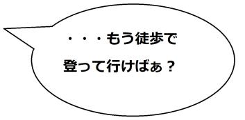 伊吹山02文乃コメ02