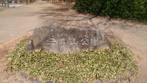 三井山の公園石碑