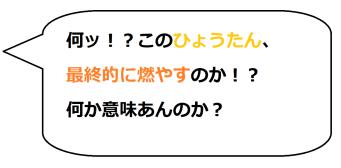 墨俣城2の一文字コメ03
