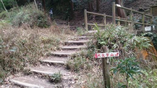 大文字山への道で看板と階段