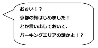滋賀草津の一文字コメ01