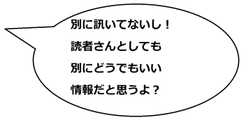 壱正の文乃コメ01