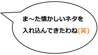 東谷山フルパ3の文乃コメ01