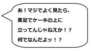武蔵野うどんの一文字コメ01