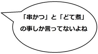 千代保稲荷の文乃コメ01