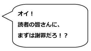 大津の一文字コメ01