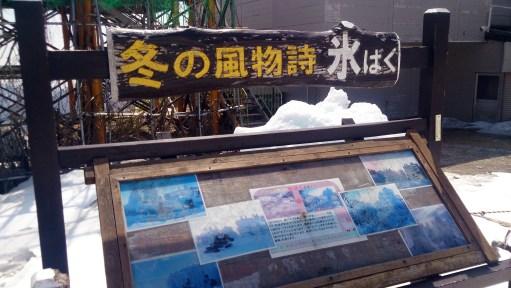 御在所24の氷瀑表