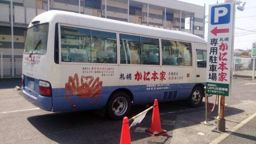 かに本家1のバス