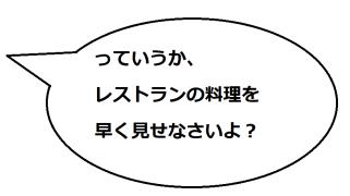 トヨエコの文乃コメ1