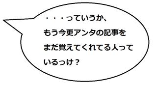 トヨタ2の文乃コメ1
