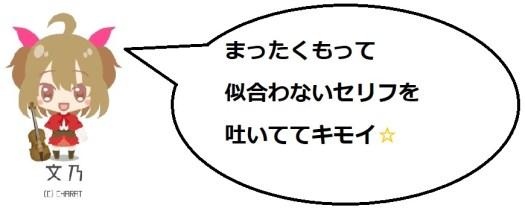 奥山田桜1の文乃コメ1