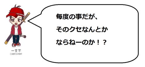 奥山田桜4の一文字コメ1