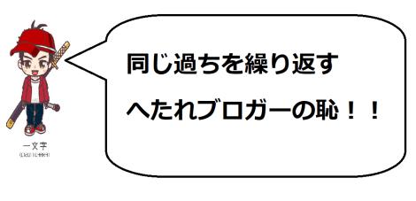 茶臼山5の一文字コメ1