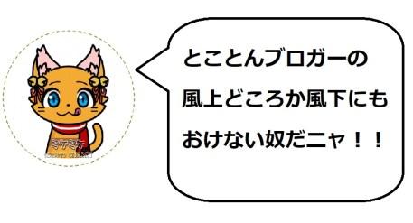 茶臼山4のミケコメ1