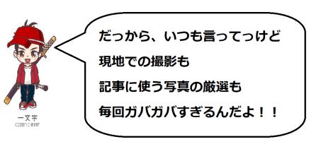 茶臼山4の一文字コメ1