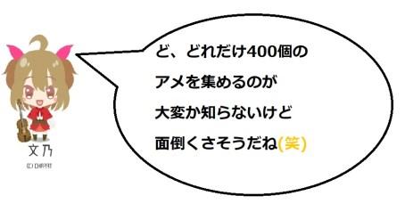 ポケモンGO1の文乃コメ1