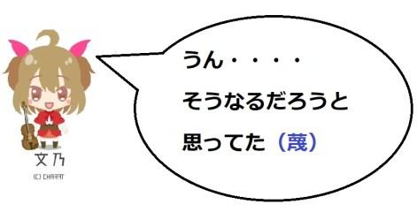 淡墨桜4の文乃コメ1