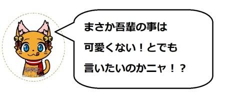 淡墨桜4のミケコメ2