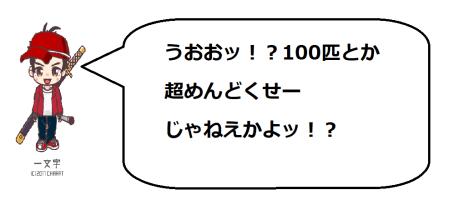 ポケモンGO1の一文字コメ1