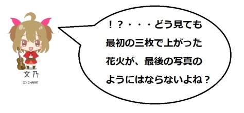 長良花火2の文乃コメ1