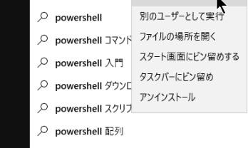 ストアアプリを一括削除したらスタートメニューが展開しなくなった: Windows 10でShellExperienceHostの復活方法