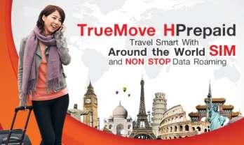 タイの Truemove のSIMで國際ローミングをするには