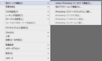 Lightroom では PNG を書き出せないのでPhotoshopへ