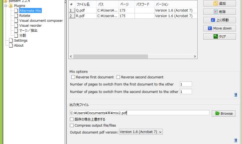 2つのPDFのページを交互に結合する方法 PDF Split and Merge