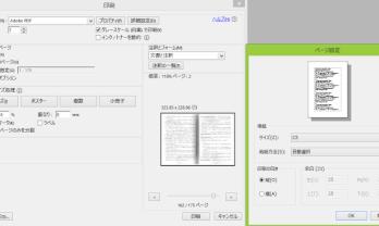 見開きのPDFファイルを2頁に分割する方法