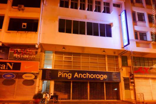 Ping Anchorage