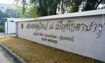 タイの観光ビザをコタバルでとる:ラオスより1100円高い