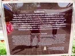 寺 Wat Pattanaram