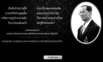 タイの白黒サイトをカラーに戻す方法