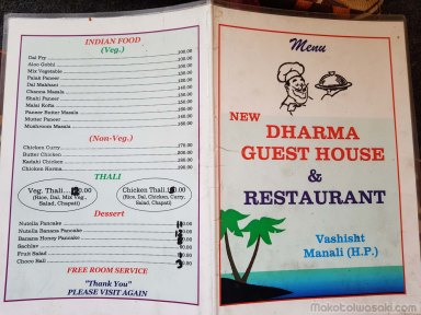 New Dharma Guest House