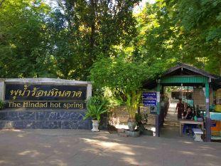 ヒンダット温泉は適温湧出 พุน้ำร้อนหินดาด