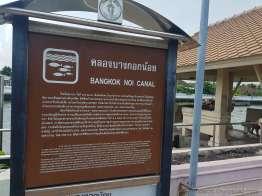 Bangkok Noi 運河