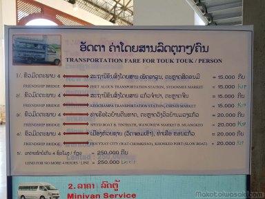 トゥクトゥクの料金表