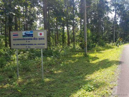 タイ日友好記念館への道