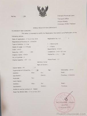 英文車両登録証書